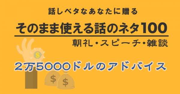 【そのまま使える話のネタ100】2万5000ドルのアドバイス