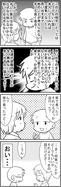 深読みくん133_2