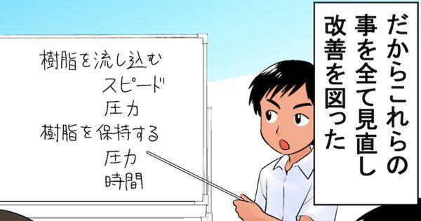 トヨタ車はこうやってできる!社員の強烈な「こだわりと愛情」を漫画で紹介(第2弾)