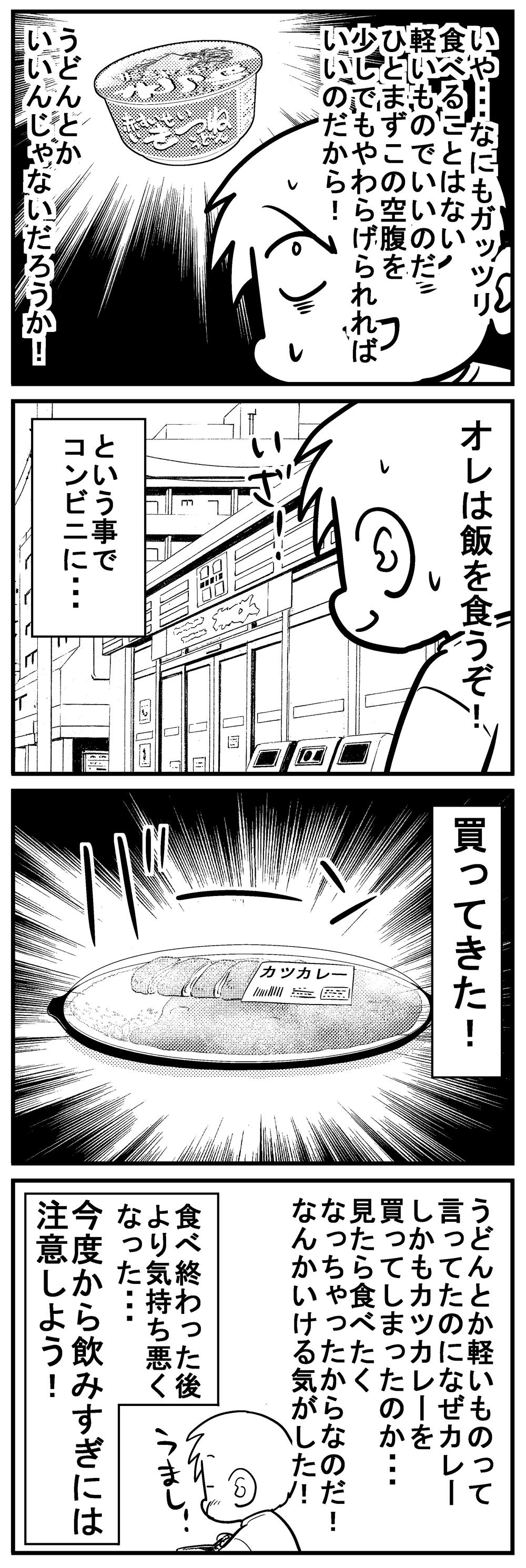 深読みくん133 4