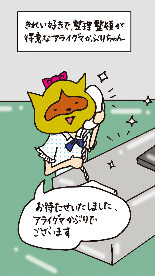 araigumakaburi_1