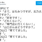 【鉄腕DASH伝説】「TOKIO」のエピソードが完全にアイドルじゃない件12選
