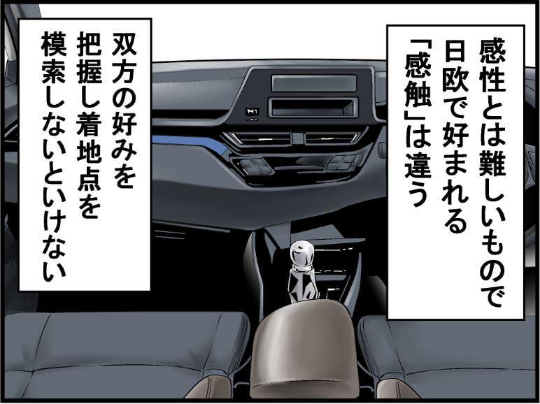 トヨタ イラスト3