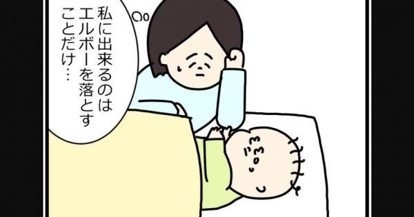 親子の愛情は抱きしめるだけとは限らない。私が、号泣する息子に愛を込めてエルボーを落とす訳