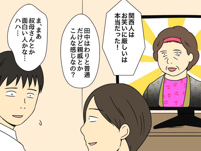 関西0013
