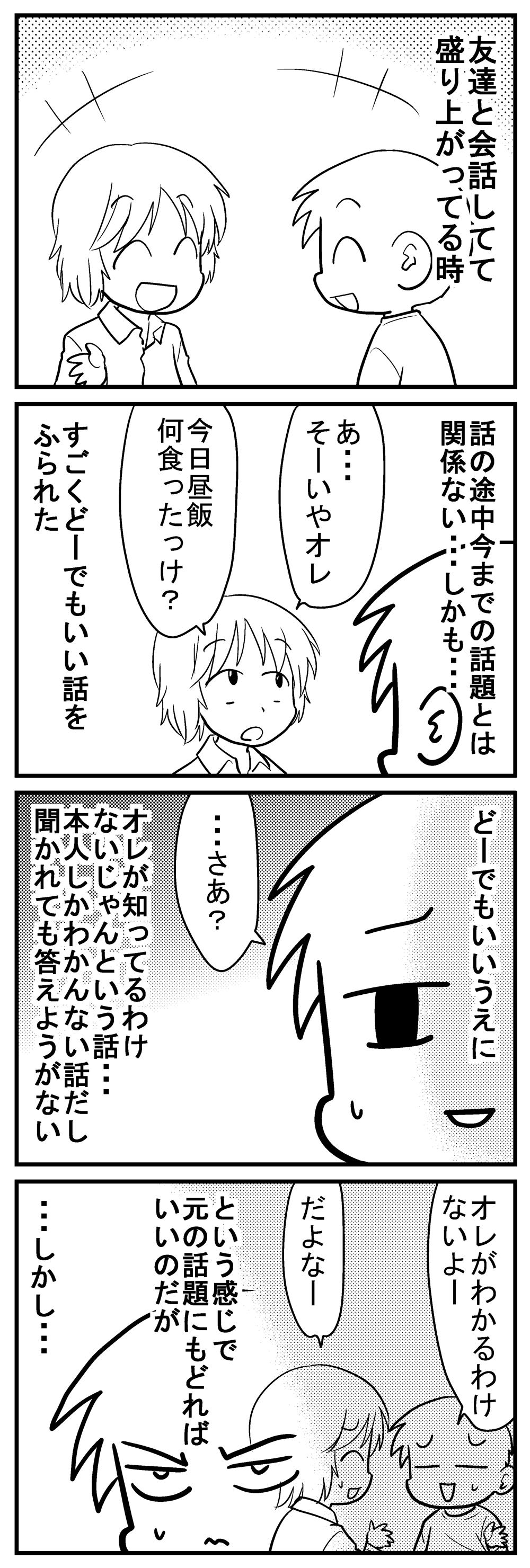 深読みくん132-1