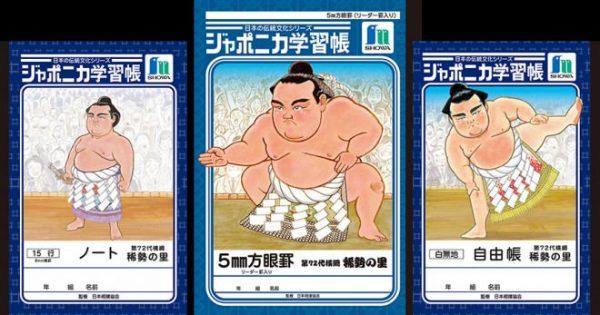 稀勢の里がキター!ジャポニカ学習帳「日本の伝統文化シリーズ」に72代横綱 稀勢の里が登場