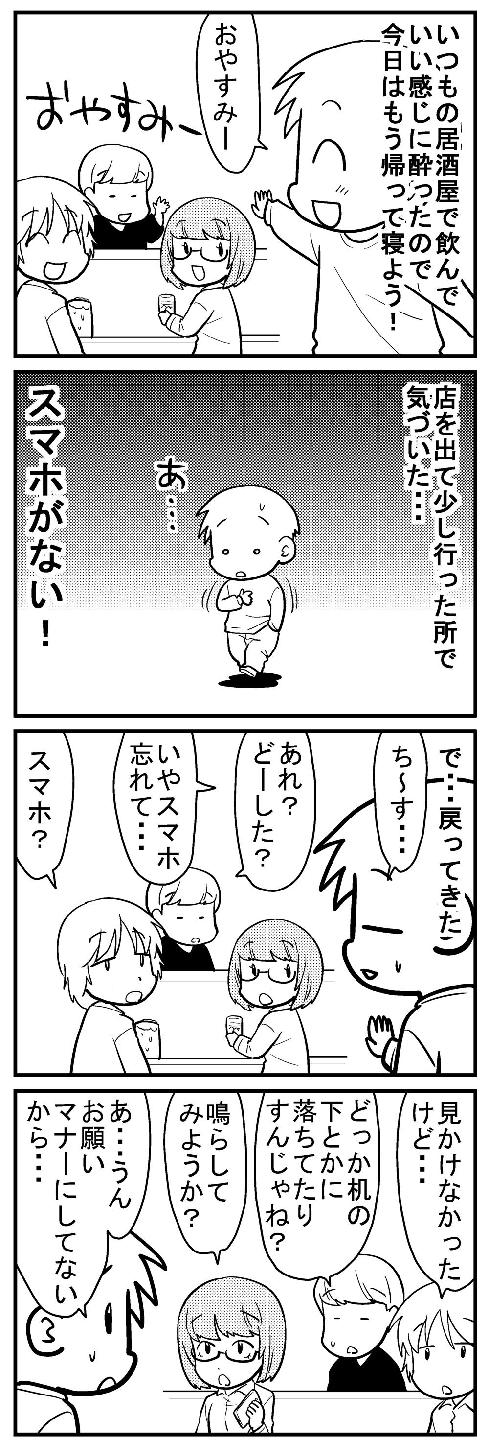 深読みくん129-1