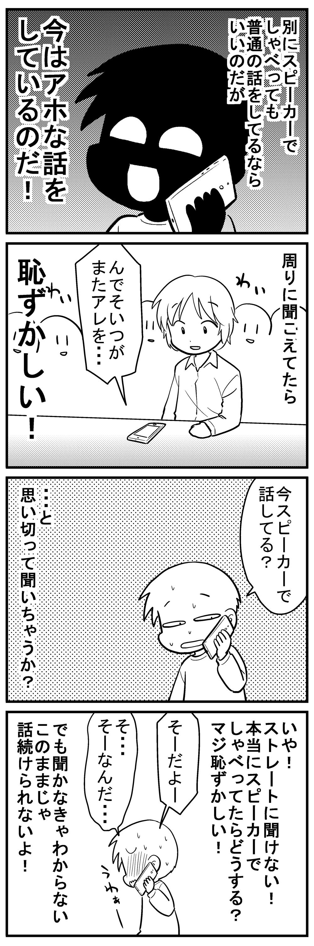 深読みくん127-2