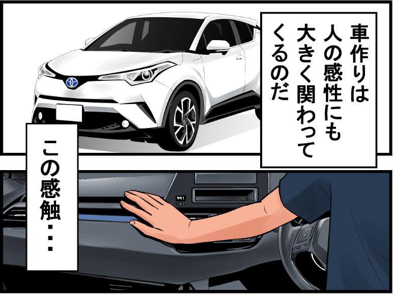 トヨタ イラスト10