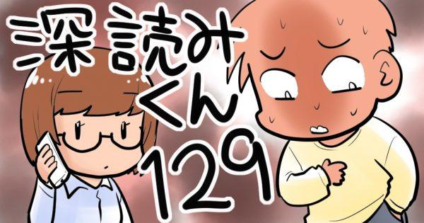 【忘れ物は身近にある?!】深読みくん 第129弾