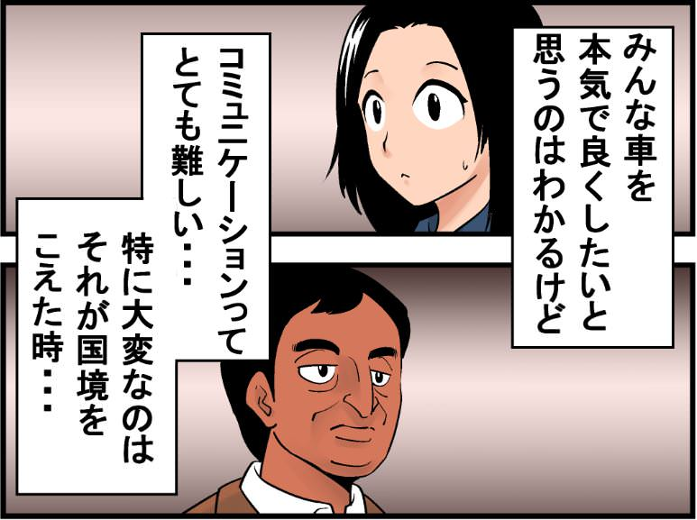 トヨタ マンガ4