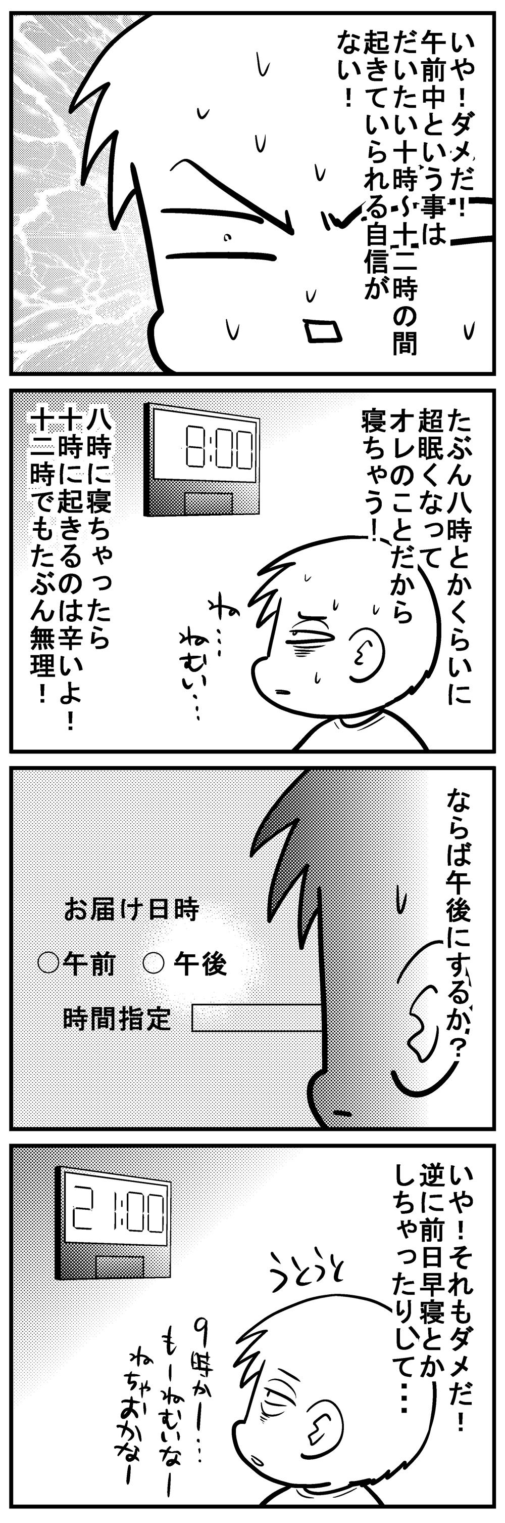 深読みくん128-3
