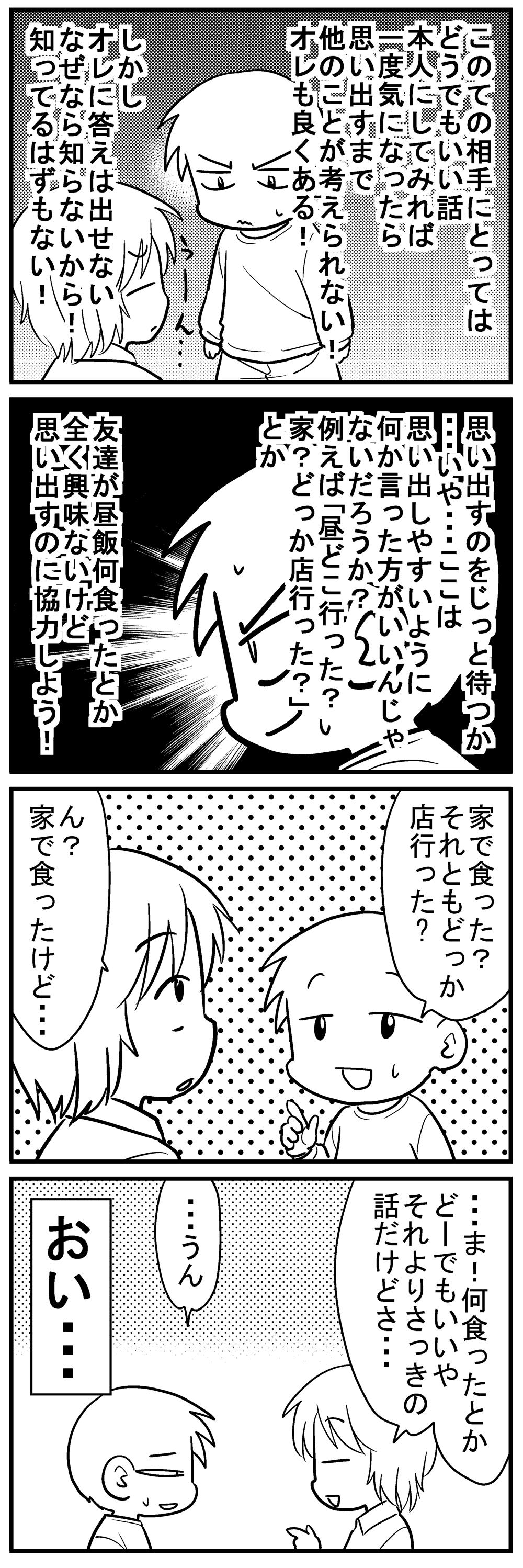 深読みくん132-2