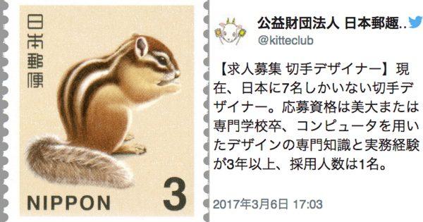 選ばれたら日本で8人目! 採用人数1名の「切手デザイナー」を郵便局が募集開始