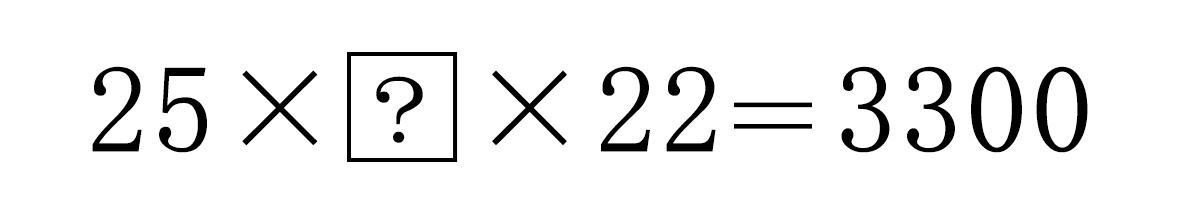 四則逆算2