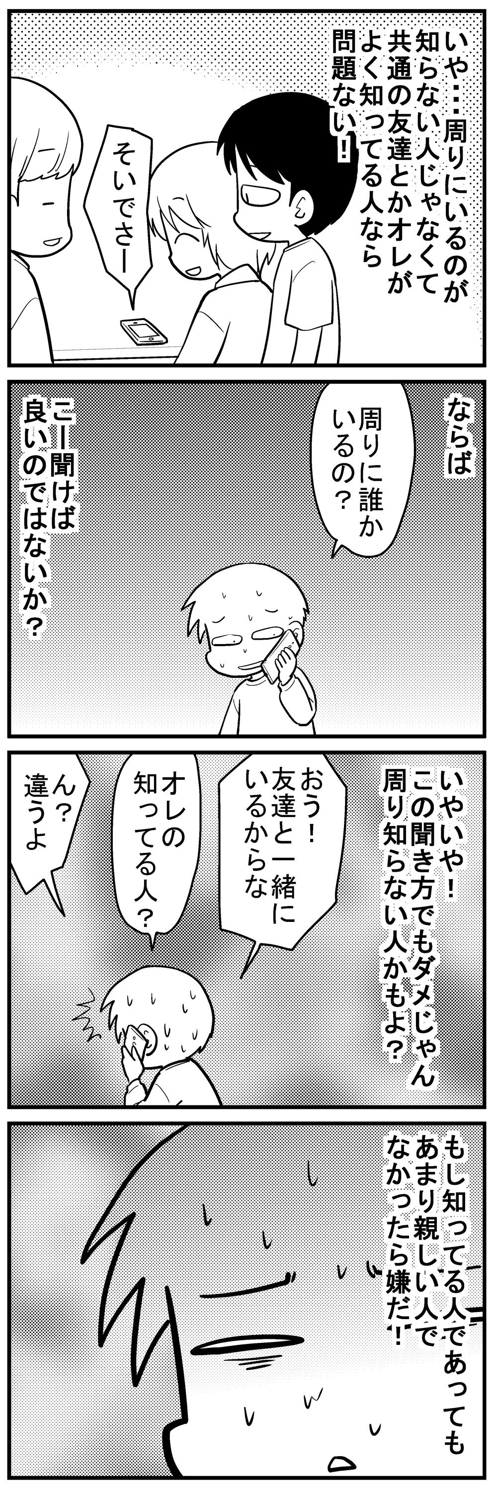 深読みくん127-3