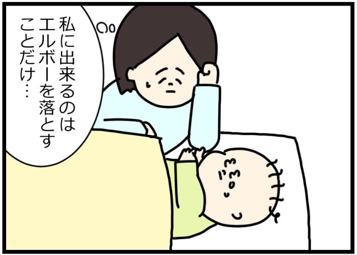 子育て エルボー4