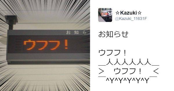 【安産確認のため〜】不意に起きた駅での爆笑トラブル10選