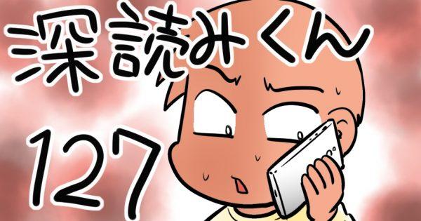【スピーカーはやめて・・・】深読みくん 第127弾