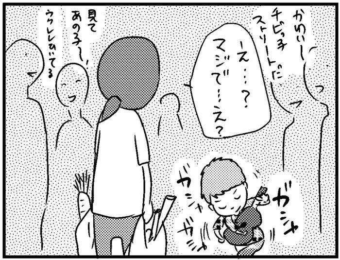 このばし日記12