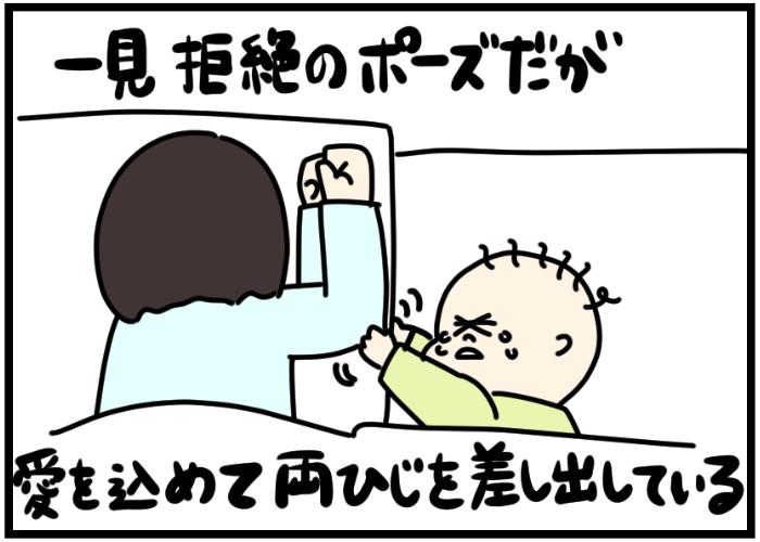 子育て エルボー7