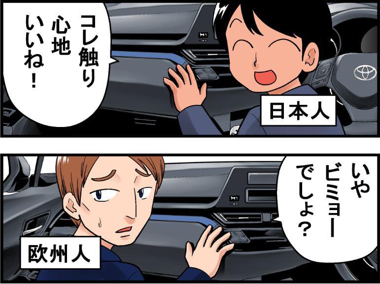 トヨタ イラスト4