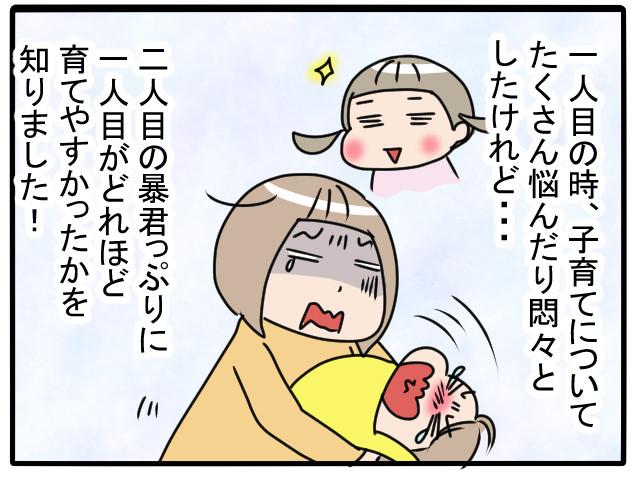 子供 違い5