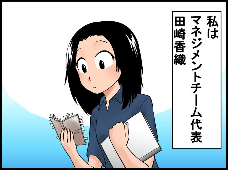 トヨタ マンガ