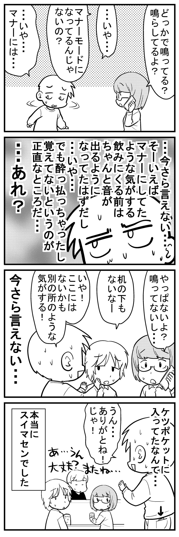 深読みくん129-2