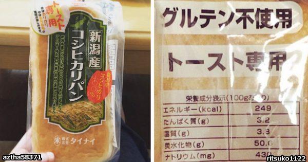 小麦粉アレルギーの人も食べられる!グルテン不使用のお米食パンに感動