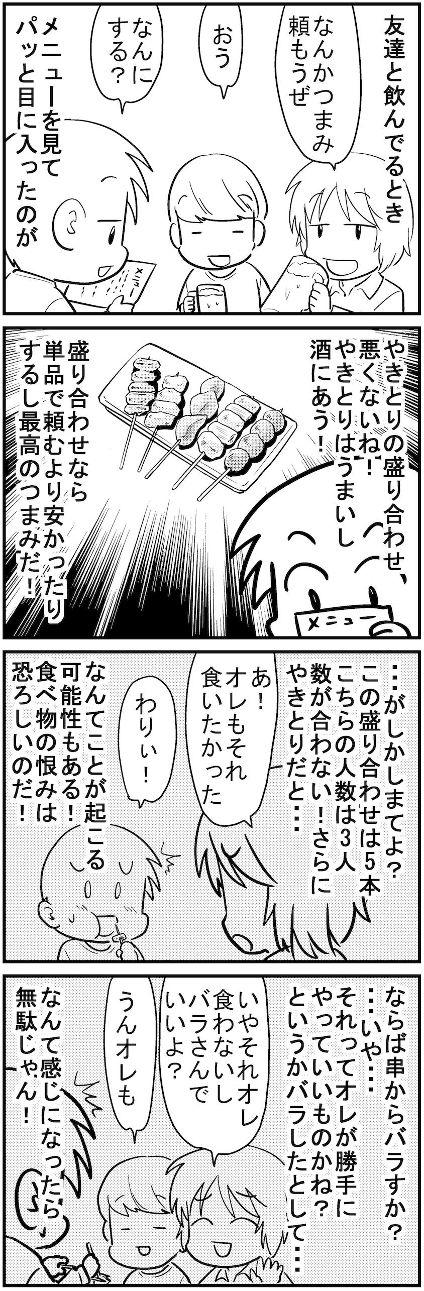 深読みくん134_1