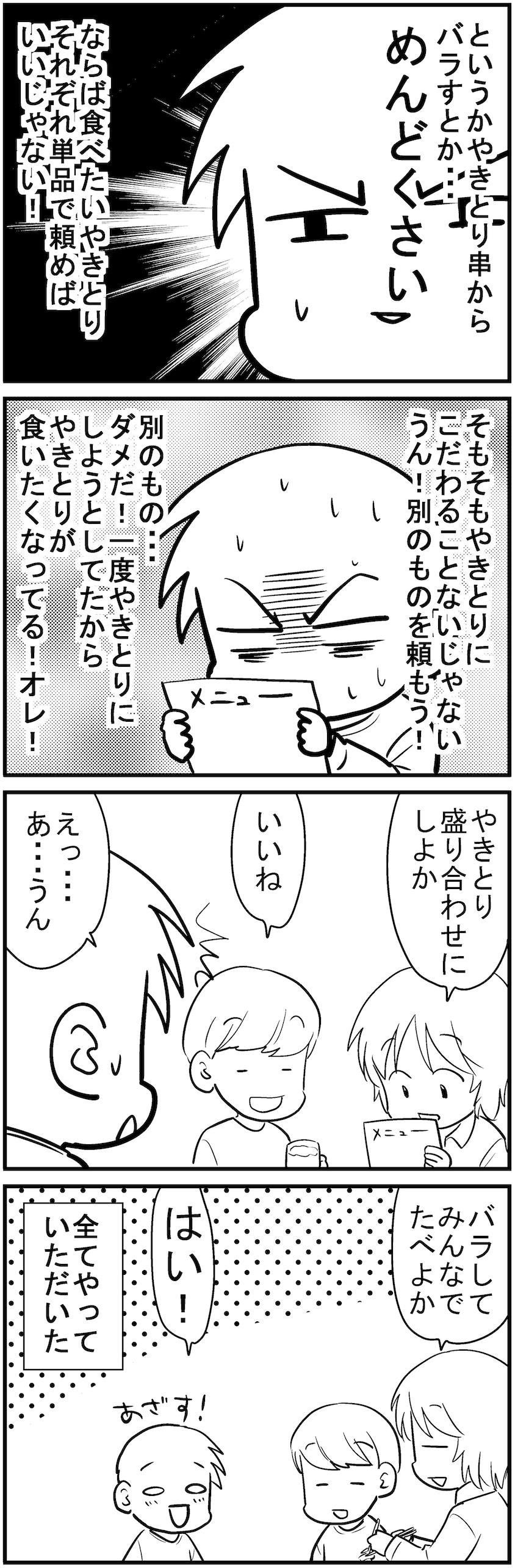 深読みくん134_2
