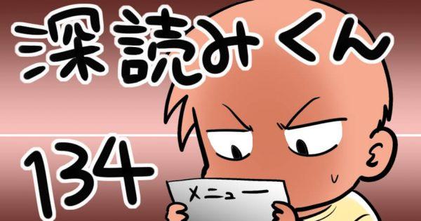 【居酒屋の注文あるある】深読みくん 第134弾