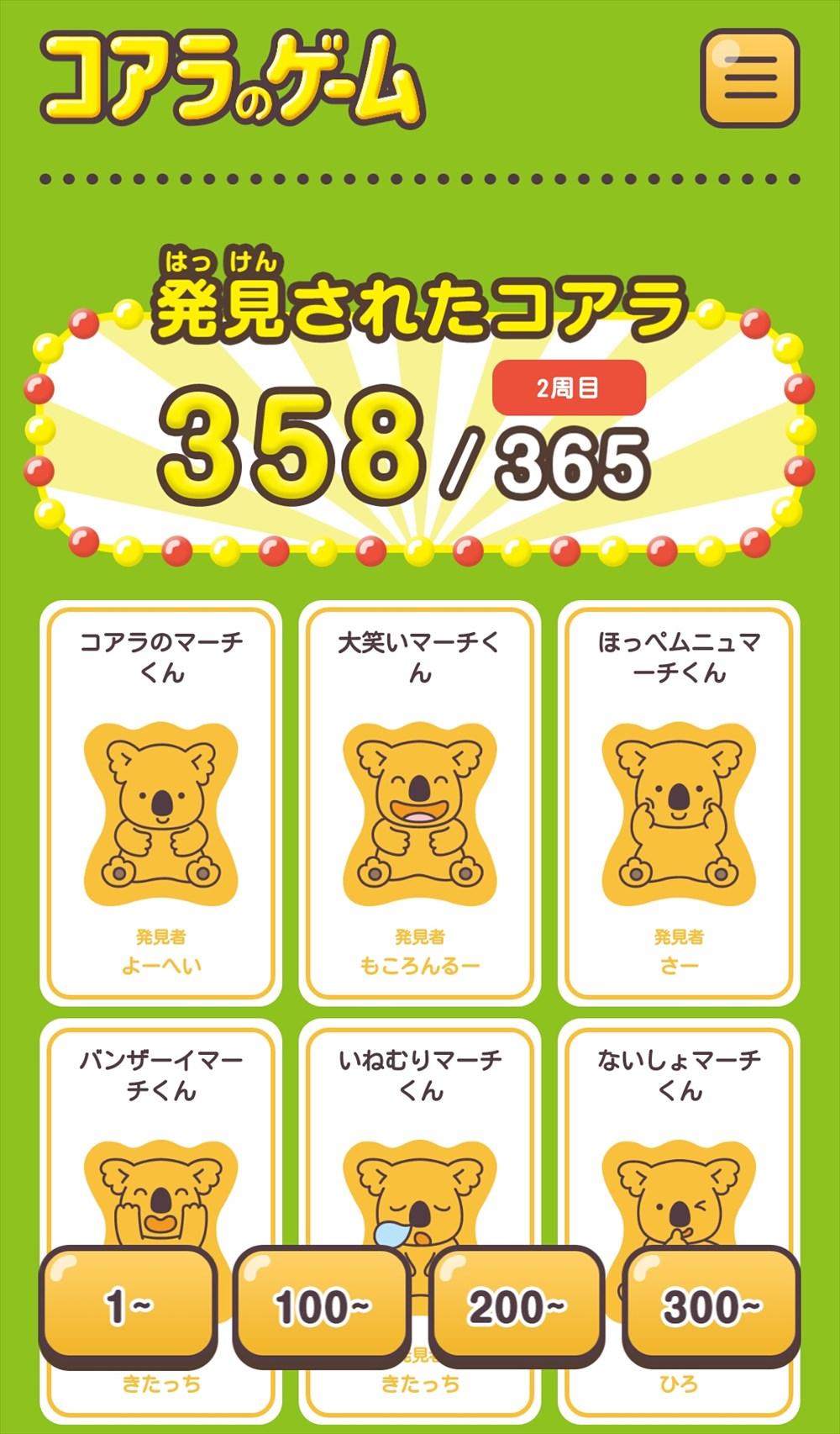 コアラのマーチが出したコアラのゲームを使って365個コンプリートしてみた