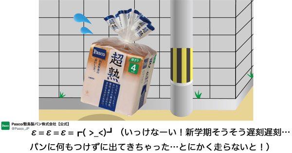 これは恋の予感!? 敷島製パンと井村屋のTwitterでのやり取りがシュールすぎる