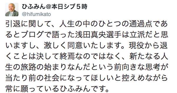 引退は終焉ではない!「ひふみん」こと加藤一二三9段が浅田真央にエールを送る