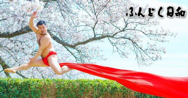 桜舞い散る中にふんどしでダンス♪妙な凛々しさと美しい桜の「ふんどし日和」がツボ