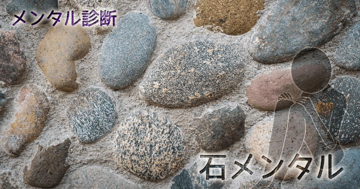 あなたは丈夫な『石メンタル』