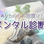 【メンタル診断】あなたの心の強度は豆腐?それとも超合金?