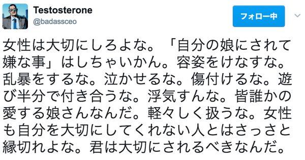 【モテない男子必携】女心の取扱説明書10選
