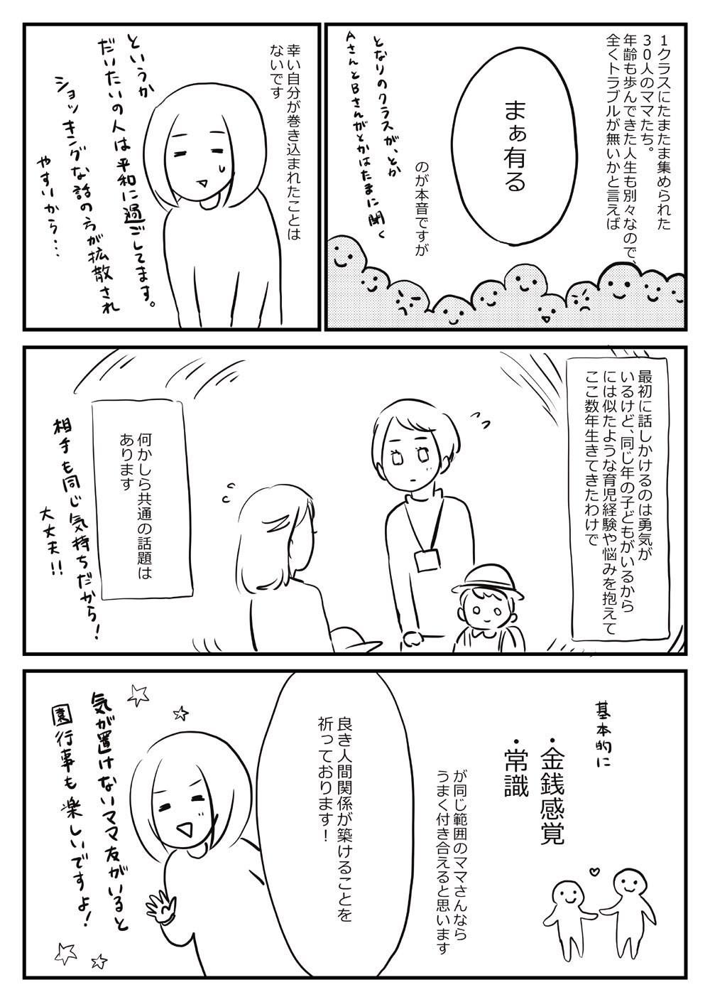 ドロドロしてる?イジメがある? 「ママ友の実態」を描いた漫画