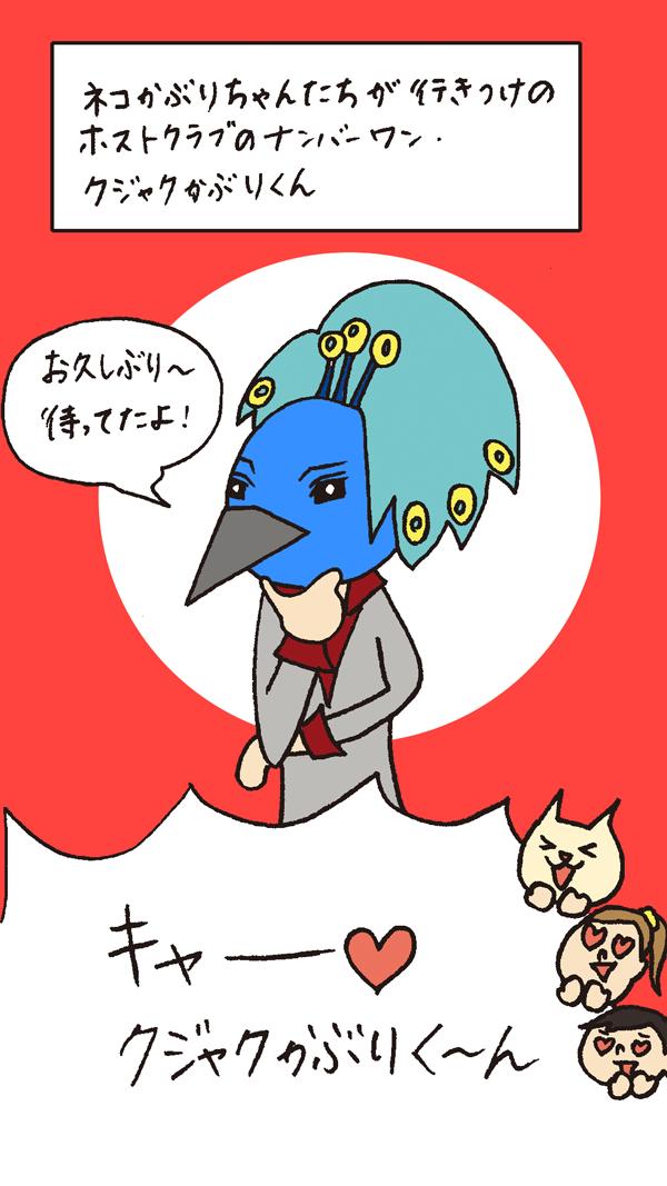 kujakukaburi_1