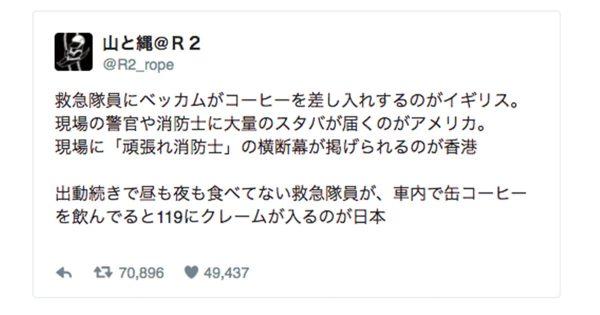 【救急隊員さんへの呆れるクレーム】日本人がそろそろ本腰を入れて直した方がいいこと