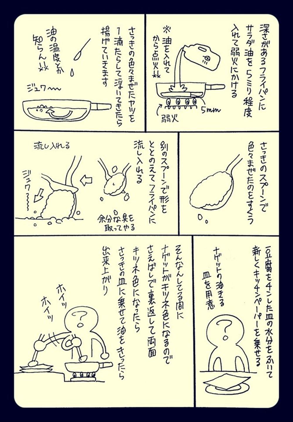 豆腐とツナのナゲット