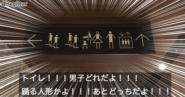 もう無理、限界。トイレでの「決壊寸前エピソード」8選