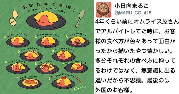 あなたはどのパターン?十人十色で興味深い「オムライスの食べ方」にみる個性