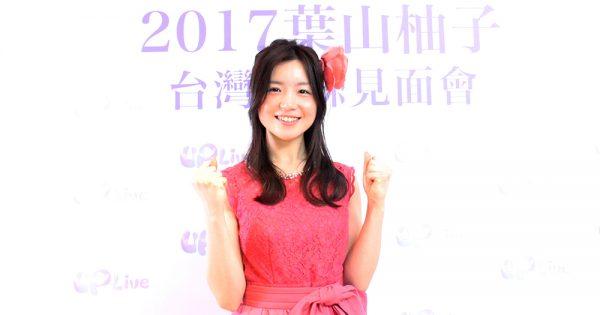 現代のシンデレラストーリー!ライブ配信『UpLive』で日本No.1人気の葉山柚子さんにインタビュー