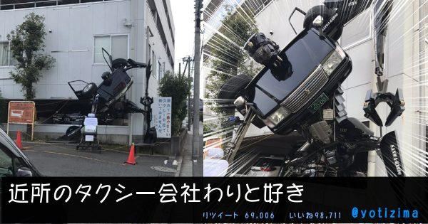 【トランスフォォーーム!!】ユーモア溢れるタクシー運転手さんとのやりとり9選