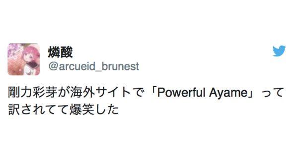 【じわりじわりと攻めてくる】間違ってないけど間違ってる翻訳7選